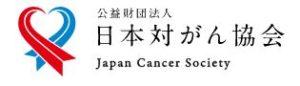 公益財団法人がん研究所